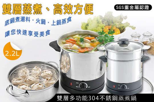 每入只要679元起,即可享有SGS重金屬認證2.2L雙層多功能304不鏽鋼蒸煮鍋〈一入/二入〉