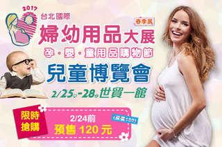 只要120元,即可享有【台北國際婦幼用品大展‧兒童博覽會】預售親子一大一小免費入場資格