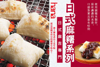 遵循麻糬製作古法,【hana】日式麻糬系列,使用圓糯米製作,保有濃濃的米香,口感紮實且富有咬勁,淋上煉乳或沾上花生粉,就是道闔家皆宜的健康小點心!