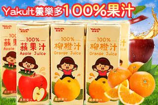 每瓶只要15.8元起,即可享有【Yakult 養樂多】100%果汁〈任選24瓶/48瓶/72瓶,口味可選:柳橙/蘋果,每24瓶限選同口味〉