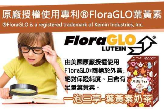 每盒只要163元起,即可享有美國KEMIN原廠授權COMEZE一泡三享-FloraGLO葉黃素奶茶〈一盒/二盒/四盒/八盒〉
