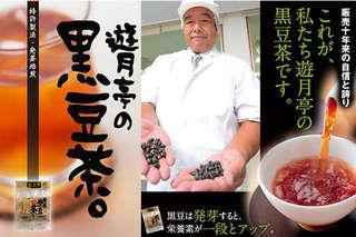 【日本老舖-遊月亭-發芽黑豆茶】遊月亭使用發芽黑大豆,以特殊製法製成的純正黑豆茶,黑豆中有許多微量元素及豐富蛋白質,幫助麻吉健康維持!