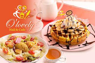只要99元起,即可享有【O\\\'lovely Nail & Cafe】A.招牌日式咖哩炸豬排飯 / B.健康輕爽窈窕餐 / C.甜蜜雙人分享餐