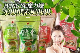 【HUNG YU魔力纖】水果酵素風味果