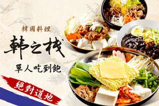 只要494元,即可享有【韓之棧】韓國烤肉、火鍋、料理單人吃到飽〈特別推薦:韓國燒烤、韓國火鍋、韓國料理、5種飲料、7種冰淇淋、8種以上小菜吃到飽〉