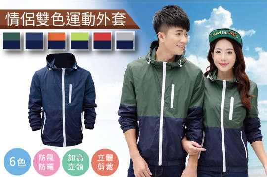 每件只要249元起,即可享有韓流拼色男女款功能風衣外套〈一件/二件/四件/六件/八件/十件,顏色可選:軍綠/深藍/橘色/灰色/螢光綠/紅色,尺碼可選:S/M/L/XL/XXL/XXXL〉