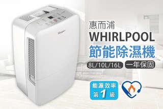 【惠而浦 WHIRLPOOL 8L節能除濕機/10L節能除濕機/16L節能除濕機】還你乾爽的空間,高智慧操作很輕鬆,定時好方便,可用來乾燥潮濕衣物喔!