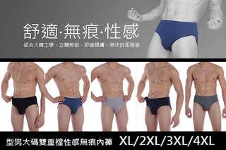 每入只要65元起,即可享有型男大碼雙重檔性感無痕內褲〈任選3入/6入/12入/24入/36入/48入,顏色可選:黑/深藍/藍/深灰/淺灰,尺寸可選:XL/2XL/3XL/4XL〉