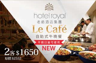只要1650元,即可享有【台北老爺酒店】Le Café咖啡廳-自助式午餐或晚餐二客吃到飽(不分平假日皆可使用)