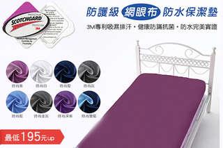 只要390元起,即可享有3M台灣製護理級100%防水保潔枕墊/(單人/雙人/加大/特大)床包式/3件式等組合,顏色可選:時尚紫/時尚白/時尚靛/時尚灰/時尚藍/時尚全灰/時尚深紫/時尚雙藍