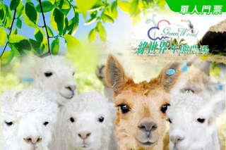 每張只要290元起,即可享有【新竹-綠世界生態農場】單人門票〈二張/三張/四張/六張/十張〉