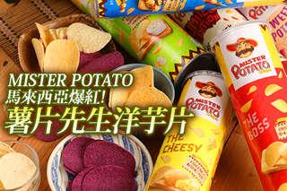 每罐只要39元起,即可享有【薯片先生】馬來西亞爆紅洋芋片〈8罐/14罐/24罐/28罐,口味可選:原味/燒烤/起司/紫薯/咖哩/香辣/洋蔥〉