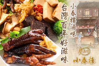 只要19元,即可享有【小春樓滷味】台灣百年好滋味〈百頁豆腐一份(100g±5%)/米血糕一份(160g±5%)/黑雞腳一支(60g±5%)/蒟蒻一份(100g±5%)/杏鮑菇一份(40g±5%)/豆皮一片(80g±5%) 六選一〉