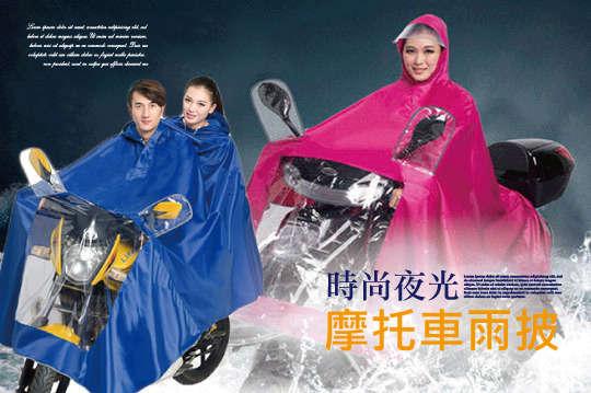 只要369元起,即可享有時尚夜光摩托車雨披(雨衣)〈任選一入/二入/四入/八入,尺寸可選:單人/雙人,顏色可選:玫紅/藏青/寶藍/魅紫〉
