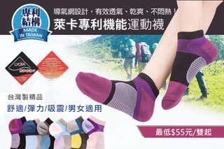 每雙只要55元起,即可享有台灣製萊卡專利機能運動襪〈任選6雙/12雙/24雙,顏色可選:紫紅/深藍/深灰/粉紅/中灰/紫色〉