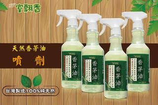 毒奶粉、毒澱粉我怕怕~【室飄香 天然香茅油噴劑】天然草本煉製,台灣製造,純淨天然。另有 天然樟腦油噴劑 可選!