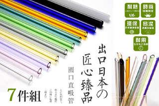每組只要165元起,即可享有環保玻璃耐熱彩虹吸管套7件組〈1組/2組/4組/8組/12組/15組,吸管顏色(同色)可選:透明色/優雅白/淡雅粉/土豪金/清綠色/時尚黑/高檔灰〉