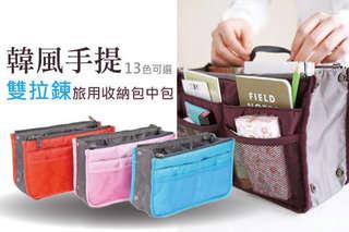 每入只要69元起,即可享有韓風手提雙拉鍊旅用收納包中包〈任選1入/2入/4入/8入/12入/16入/24入,顏色可選:粉/藍/酒紅/紫/橘/灰/黑/黃/綠/紅/寶藍/玫紅/深藍〉
