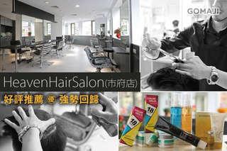 只要377元起,即可享有【Heaven Hair Salon(市府店)】A.時尚秋冬頭皮養護計畫(含剪+護) / B.歐系風剪染護(不限髮長) / C.頂級奢華巧思創意染髮(含剪+護)(不限髮長)