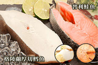 寒帶洋底成長,一嚐鮮美軟嫩豐厚肉質~【格陵蘭厚切鱈魚/智利鮭魚】肉質富含脂質、營養,入口綿細口感清甜,香烤、乾煎、清蒸或酥炸,五星饗宴在家就有!
