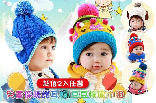 每組只要79元起,即可享有換季出清-兒童保暖護耳帽/豆豆帽圍巾組〈一組/二組/四組,款式/顏色可選:護耳帽(寶藍/米/粉紅/紅)/豆豆帽圍巾組(粉紅/藍/黃)〉