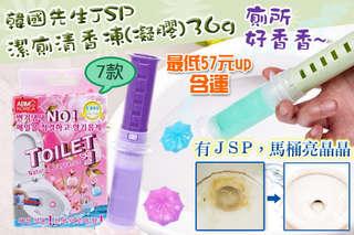 只要139元起(含運費),即可享有【韓國先生JSP】空運來台-潔廁清香凍凝膠〈1條/3條/5條/8條