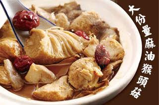 【綠之醇】大份量500g麻油猴頭菇,如肉口感的猴頭菇加上暖身的麻油燉煮,清爽Q嫩又多汁,不含人工色素、不含防腐劑,營養健康美味!