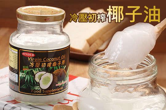 每入只要289元起,即可享有【FINDER 楓緣】冷壓初榨椰子油〈一入/三入/六入〉
