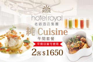 只要1650元,即可享有【北投老爺酒店-純Cuisine餐廳】午間純套餐二客(不分平假日皆可使用)