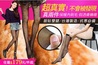 每入只要179元起,即可享有台灣製180D二件式保暖刷毛假透膚褲襪〈一入/二入/三入/五入/八入/十入,款式可選:素面款/星星款/愛心款,尺寸可選:(S-M)/(L-XL)〉