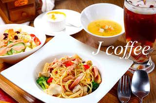 近台中火車站,【J coffee】主廚法式手法研發多樣健康輕食,並推出蔬食單人餐&下午茶,清爽精緻的餐點,帶您體驗不一樣的味覺饗宴!