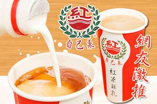 只要88元(雙人價),即可享有【自己來紅茶鮮乳(蘆洲光華店)】人氣激推麻吉雙人杯〈紅茶牛奶/茉香鮮奶綠/冬瓜鮮奶 任選二杯(皆600cc)〉