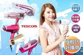 只要299元起,即可享有【TESCOM】負離子吹風機/雙氣流風罩9段調整可摺疊負離子吹風機/膠原蛋白吹風機/大風量負離子復古式吹風機/日本製-雙電壓負離子吹風機等組合,一年保固