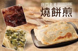 在家也能親自做出美味的燒餅~皮酥內餡多的【唐門老爹-燒餅煎】,可煎、烤、炸,不同的料理方式一樣吃到美味的燒餅煎!