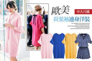 每入只要329元起,即可享有中大尺碼-歐美荷葉袖連身洋裝〈任選1入/2入/3入/4入/6入,規格可選:A.印花款(S/M/L/XL/2XL) / B.後綁帶款(黑色/玫紅色,M/L/XL/2XL/3XL) / C.純色款(白色/黑色/粉紅色/薑黃色/藍色,M/L/XL/2XL/3XL)〉