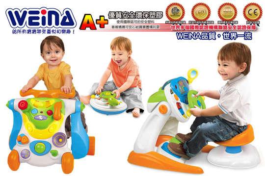 只要899元起,即可享有香港【WEINA】玩具檢測認證-迷你聲光駕駛樂/通訊騎乘踏步兩用車/豪華聲光模擬駕駛座〈一入/二入〉