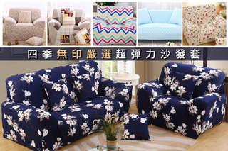 【四季無印嚴選超彈力沙發套】牢牢服貼沙發包覆力好,不用花大錢換沙發,只要三兩下,輕鬆變換居家風格!