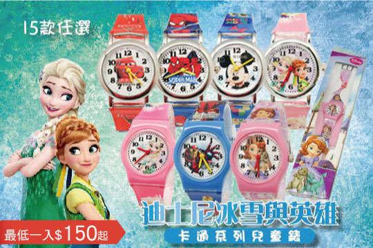 只要199元起(免運費),即可享有迪士尼冰雪與英雄卡通系列兒童錶〈一入/二入/四入,多種款式可選〉