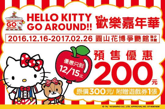只要200元,即可享有【HELLO KITTY GO AROUND歡樂嘉年華】預售單人票一張(附贈遊戲券一張)