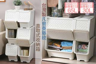 只要599元起,即可享有台灣製凡爾賽藤紋直取式收納箱(30L/65L)等組合