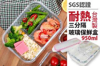 每入只要245元起,即可享有台灣製-SGS認證耐熱三分隔玻璃保鮮盒便當盒950ml〈1入/2入/3入/4入/6入/8入/16入/24入〉