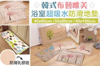 只要186元起,即可享有韓式布藝唯美浴室超吸水防滑地墊-(40x60cm)/(50x80cm)/(40x100cm)等組合,多種款式可選