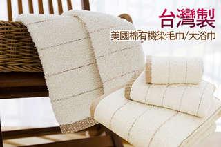 只要249元起,即可享有台灣製【興隆毛巾】美國棉有機染毛巾/大浴巾等組合