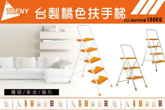 只要790元起(免運費),即可享有【TRENY】台製橘色三階/四階/五階扶手梯〈一入/二入〉