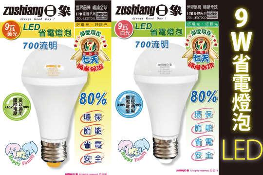 每入只要103元起,即可享有日象9W LED省電燈泡〈任選3入/6入/12入/20入/30入/50入,款式可選:白光/黃光〉