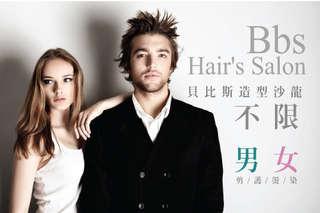 只要188元起,即可享有【貝比斯造型沙龍 Bbs hair\\\'s salon】A.頭皮養護洗髮/造型洗剪 二選一 / B.換季變髮