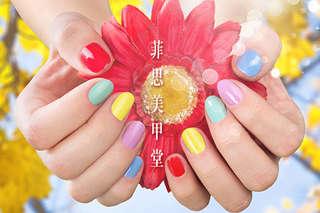 【菲思美甲堂】滿足女孩們對於凝膠美甲的渴望,選用優質產品呵護指尖,透氣性佳、不傷真甲!只要199元起,給妳迷人的時尚指尖!