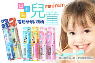 讓小朋友的牙齒乾淨!【日本製 minimum替換刷頭(平頭/尖頭)/兒童電動牙刷】超完美的設計,剛剛好的尺寸,讓小朋友徹底愛上刷牙!