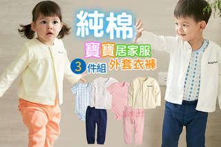 每組只要370元起,即可享有純棉居家服寶寶外套衣褲套裝3件組〈1組/2組/4組,款式可選:粉色套裝組/橘色套裝組/藏藍套裝組/綠色套裝組,尺碼可選:70cm/80cm/90cm〉