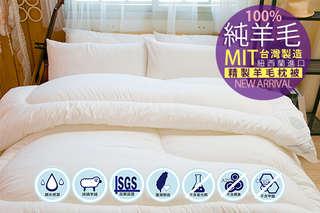 只要637元起,即可享有紐西蘭進口100%純羊毛-台灣精製羊毛枕/加厚版羊毛被/激厚版羊毛被等組合